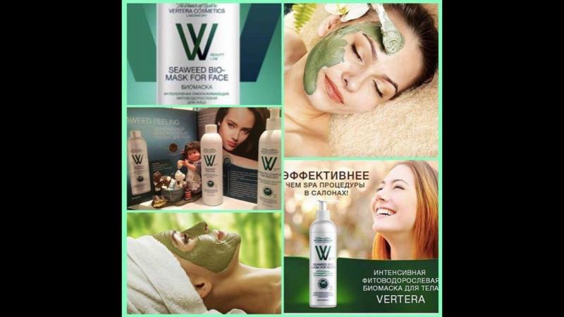 Vertera Cosmetics