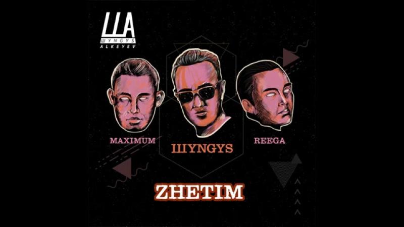 ШYNGYS Alkeyev, REEGA, MAXIMUM - ZHETIM (Премьера AUDIO, 2017)