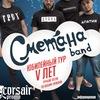 25.03   СМЕТАНА band в Челябинске