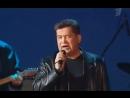Своя колея - Любэ - Песня о звездах 2