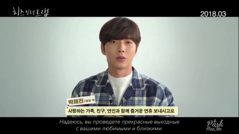 Park Hae Jin - Happy New Jear with Chees in the Trap Moovie