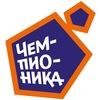 Чемпионика Подольск - Футбол для детей 3-7 лет