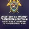 СУ СКР по Краснодарскому краю