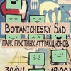 30 апреля | Botanichesky sad в Саратове