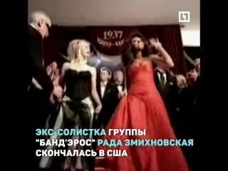 Экс-солистка группы БандЭрос Рада Змихновская скончалась в США