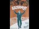 Баламут художественный фильм 1978 год