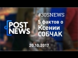 20.10 | 5 фактов о Ксении Собчак