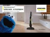 Karcher - Вертикальные пылесосы