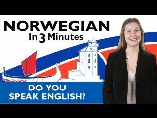 Norwegian in Three Minutes - Do you speak English