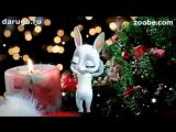 Очень прикольные поздравления с Новым годом с наступающим новогодние видео пожелания на новый год