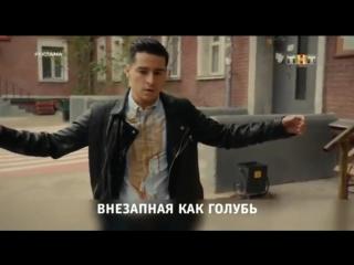 Рекламная заставка (ТНТ, 2018) Внезапная как голубь