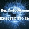 🌎 🌏 🌍 🌐 Информационное Поле Земли 🌐 🌍 🌏 🌎