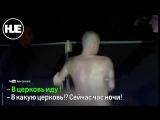 «Ты голый идешь по улице! Какая церковь, сейчас час ночи!»: полицейские не пустили «терминатора» в киевскую церковь