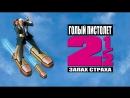 Голый пистолет 2 1/2: Запах страха 1991 Михалёв VHS HD
