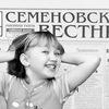Семеновский вестник