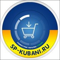 Логотип Совместные покупки Кубани /СП Краснодар и край