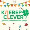 Клевер - Детский центр в Ростове