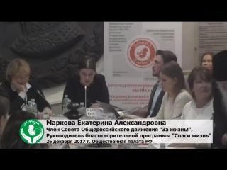 Екатерина Маркова о необходимости госфинансирования НКО, оказывающих помощь беременным