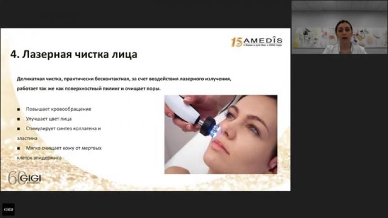 Варианты чисток лица в практике косметолога