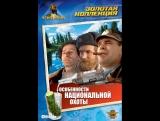 Особенности национальной охоты  (1995)