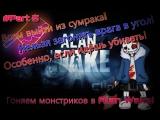 Клиника Live №33 | Прохождение Alan Wake
