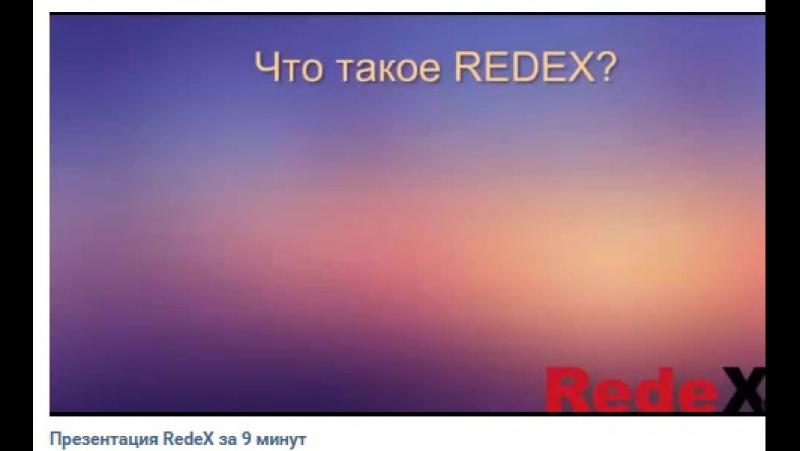 Компания Редекс, заработки на Биткоинах!