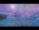 ¦d ЗИМНЯЯ СКАЗКА _ Песня для детей и взрослых _ Колыбельная