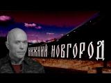Дружко Шоу #27 - Страшная история из Нижнего Новгорода