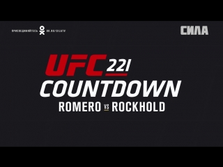 UFC 221 Countdown Romero vs Rockhold