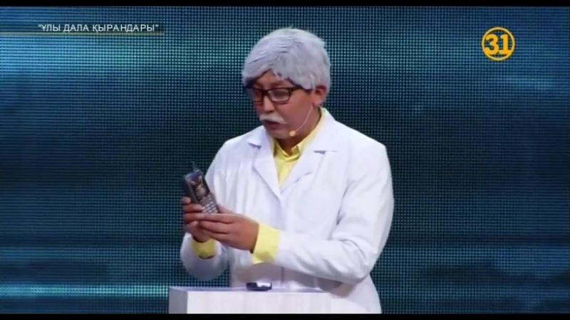 өнер қырандары - əйелмен терефон