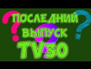 TV30  СПЕШИМ ПОЗДРАВИТЬ ВАС С ПОСЛЕДНИМ ВЫПУСКОМ