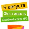 ЗЕЛЁНЫЙ СВЕТ vol.3