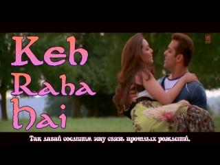 Keh Raha Hai ¦ Baabul ¦ Salman Khan (рус.суб.)