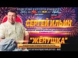 Сергей ИЛЬИН - Женушка (улётный современный динамичный ритм)