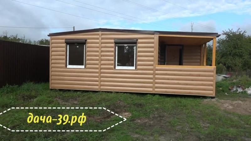 Домик для круглогодичного проживания 52 м2. (Эко-дом39)