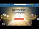 ОБЫГРАЙ 1XBET Получи бонус до €100