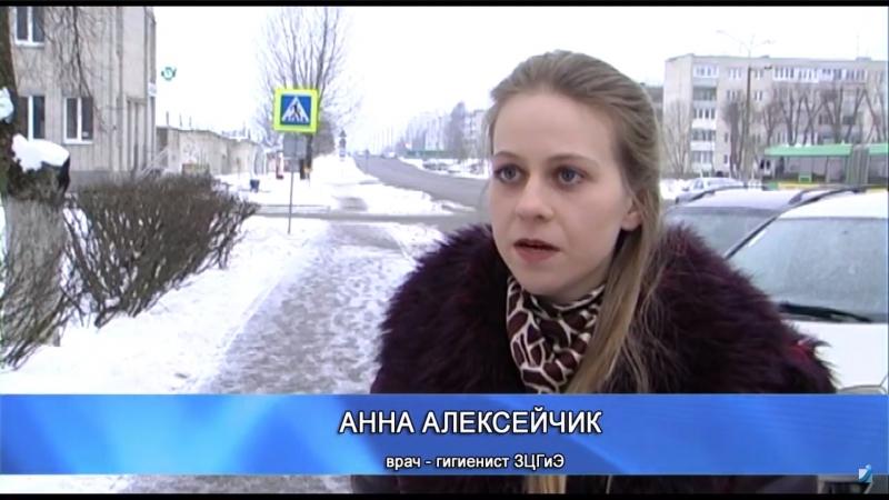 Актуальное интервью 25 февраля 2018. Врач-гигиенист ЗЦГиЭ Анна Алексейчик.