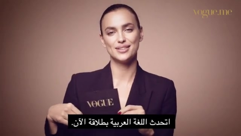 Irina Shayk for Vogue Arabia February 2018
