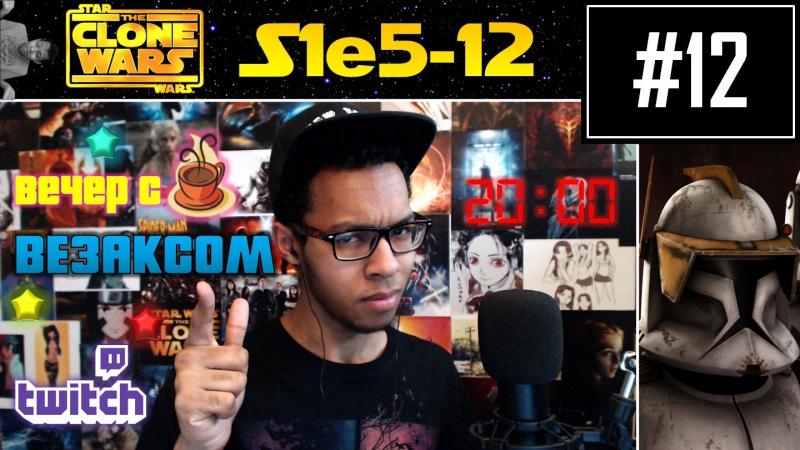 Vezaks L Войны Клонов Clone Wars 1 сезон 5 9 10 12 серии