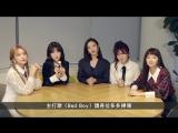 180207 Red Velvet - Avex Taiwan 'THE PERFECT RED VELVET' Repackage Album - BAD BOY - Greetings