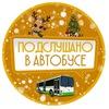 Подслушано в Автобусе/Красноярск