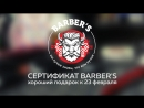 СЕРТИФИКАТ BARBER'S