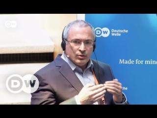 Ходорковский рассказал DW о выборах президента, уличных протестах и
