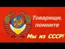 СССР ☭ Правда Великого Народа ☆ Семья . фильм второй ☭ Киноэпопея