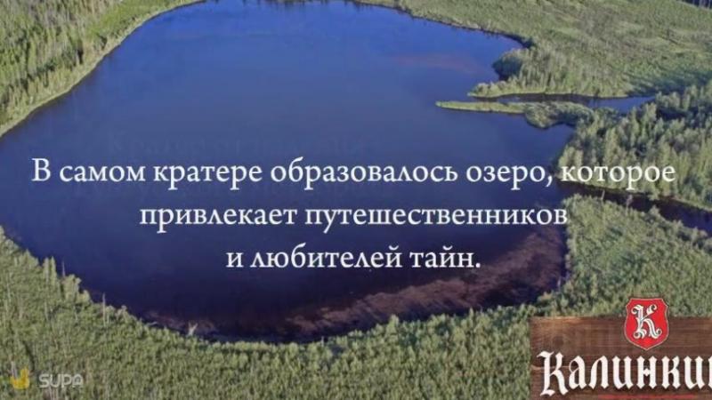 Кратер от падения Тунгусского метеорита