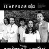 13 апреля   Animal ДжаZ - Счастье   Минск