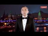 Новогоднее обращение Дмитрия Грачева!