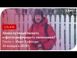 Зачем путешествовать и фотографировать наличники    Туту.ру Live #16
