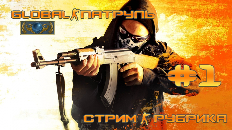⚅ Стрим - Рубрика | Global - Патруль в Counter-Strike: Global Offencive | Выпуск 1 (Общение)