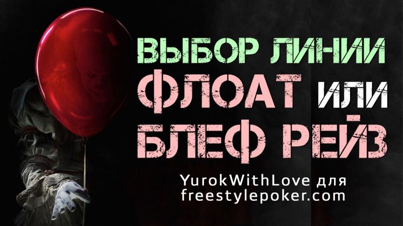 Выбор линии - флоат или рейз контбета на флопе | Покер стрим от YurokWithLove